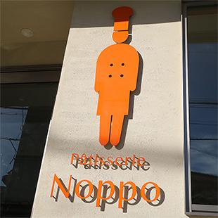 noppo_shop_1_310_310